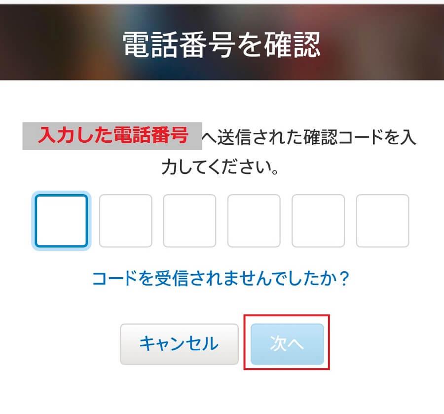 apple IDの電話番号確認