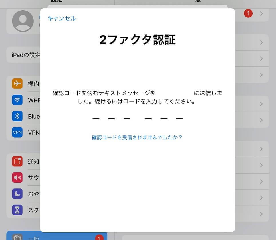 apple ID認証