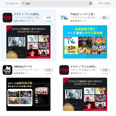 海外から日本アプリがダウンロード可能