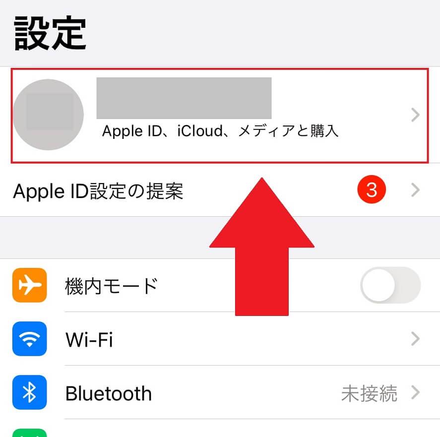 apple IDの設定画面