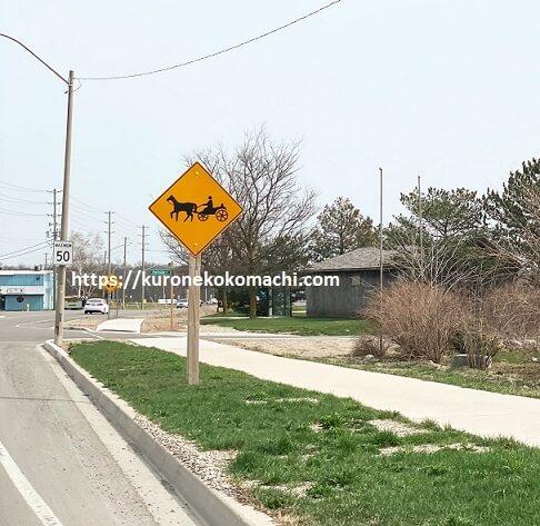 メノナイトが住む街の馬車注意のサイン