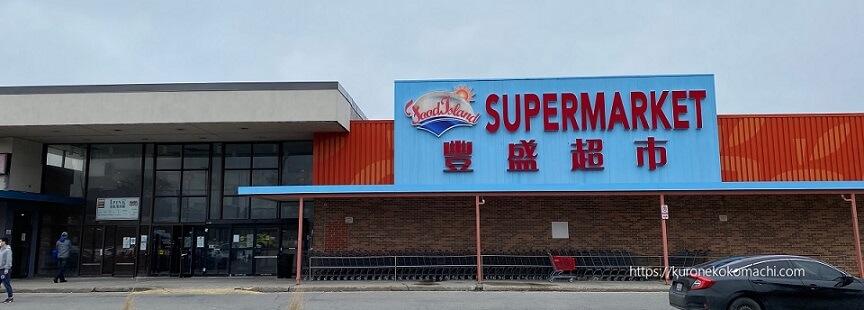 日本食材が手に入るスーパー