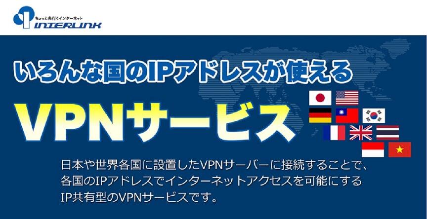 セカイVPN公式サイト