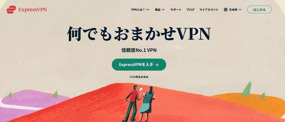 vpnおすすめ有料ランキングexpressvpn