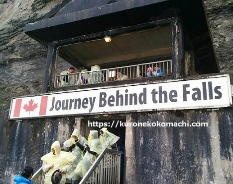 ジャーニー・ビハインド・ザ・フォールズ(滝の裏側)の看板