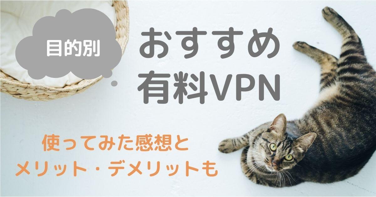 vpnおすすめ【有料】