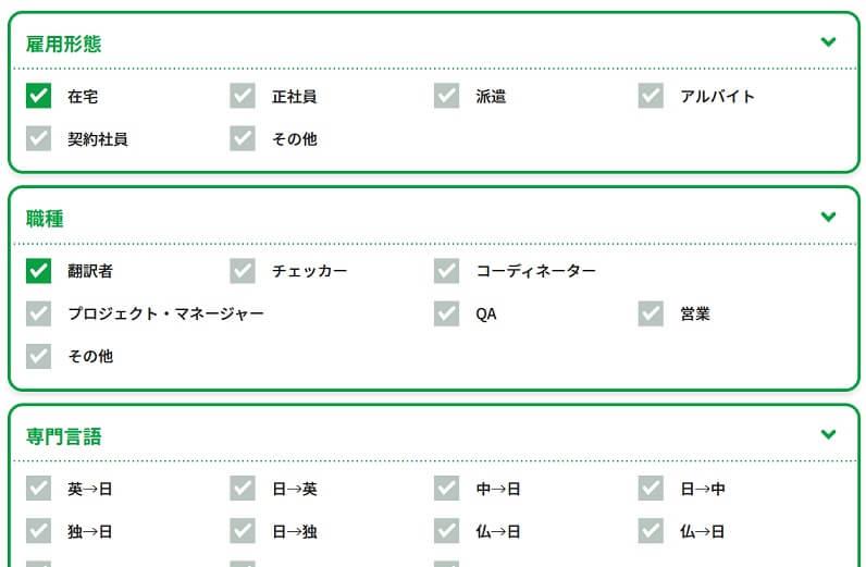 日本翻訳連盟の検索画面