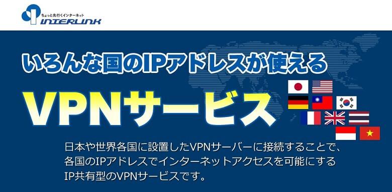 vpnおすすめ有料ランキングセカイVPN