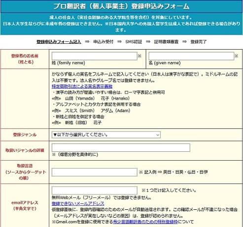 翻訳者ディレクトリの登録フォーム