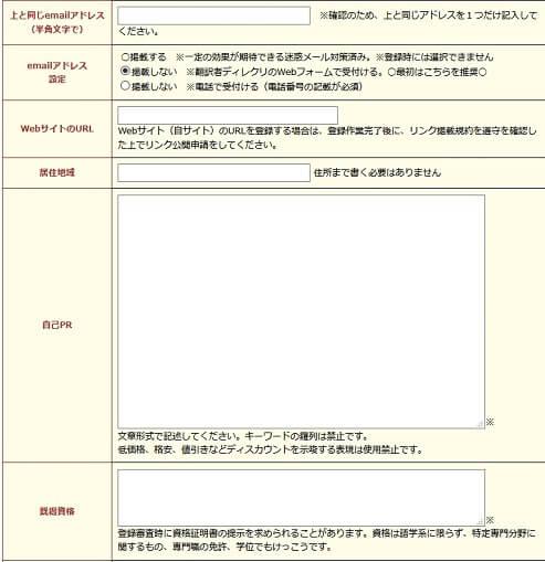 翻訳者ディレクトリの登録フォーム2