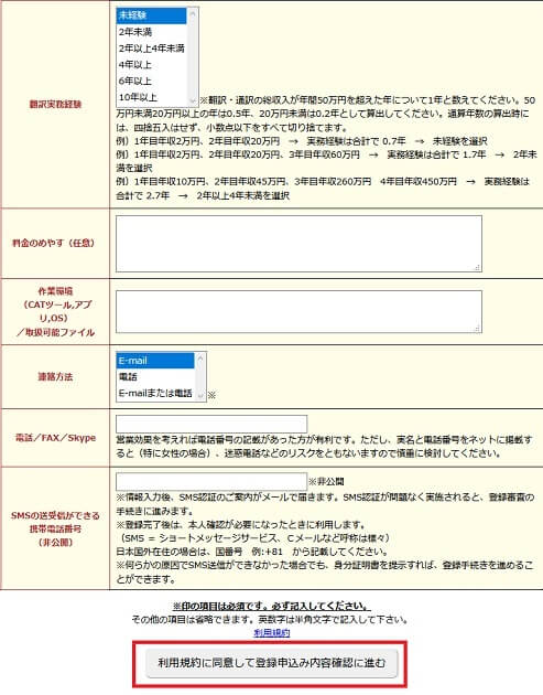 翻訳者ディレクトリの登録フォーム3