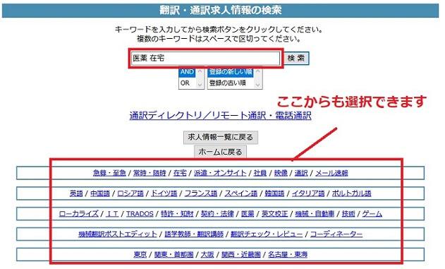 翻訳者ディレクトリの検索