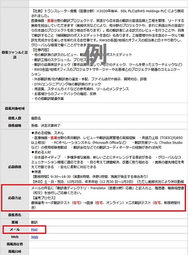翻訳者ディレクトリの求人情報