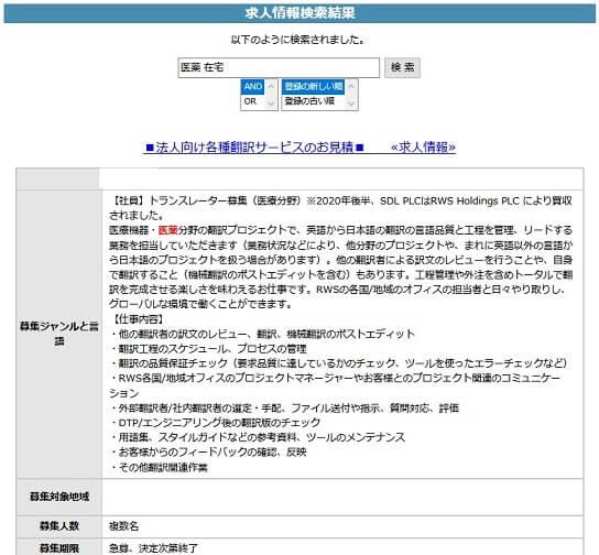翻訳者ディレクトリの検索結果画面
