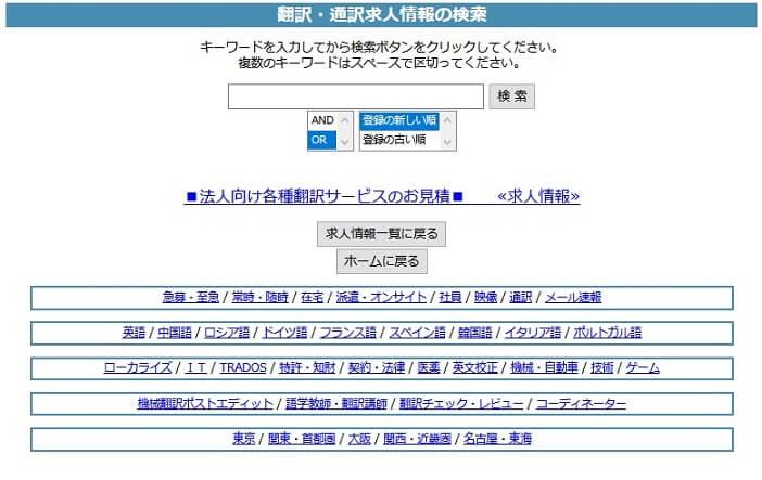 翻訳者ディレクトリの検索画面
