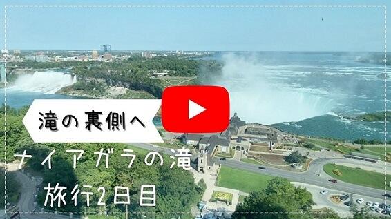 カナダで有名なもの【場所編】ナイアガラの滝動画